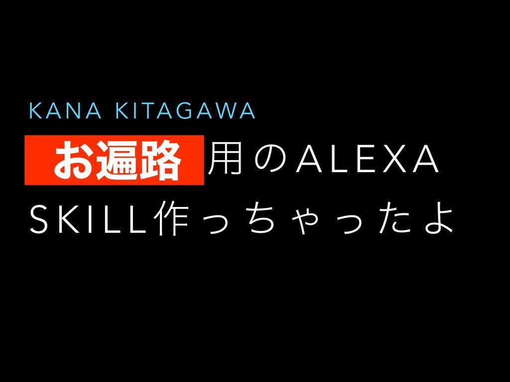ߴ  ؍ ޫ ༻ ͷ A L E X A S K I L L ࡞ ͬ ͪ Ό ͬ ͨ Α K...