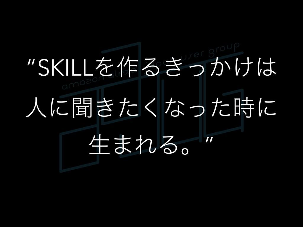 """SKILLΛ࡞Δ͖͔͚ͬ ਓʹฉ͖ͨ͘ͳͬͨʹ ੜ·ΕΔɻ"""