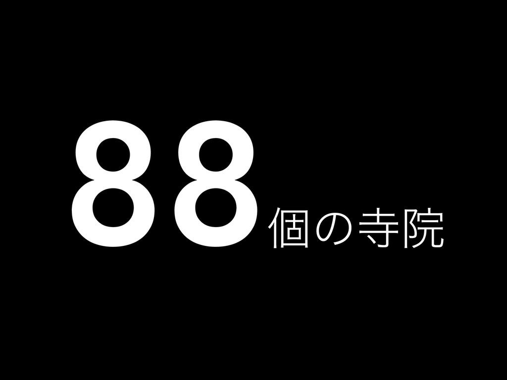 88 ݸͷӃ