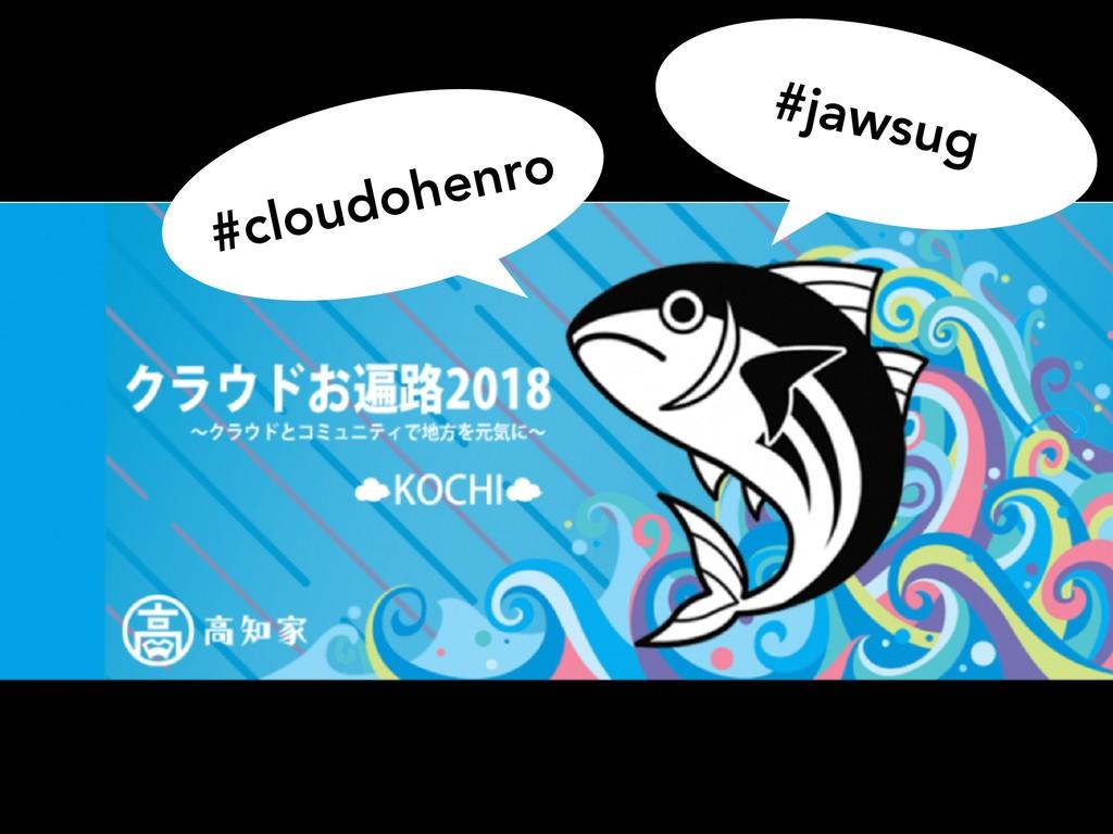 #cloudohenro #jawsug
