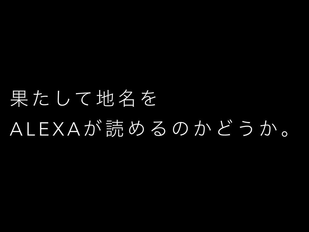 Ռ ͨ ͯ͠  ໊ Λ A L E X A ͕ ಡ Ί Δ ͷ ͔ Ͳ ͏ ͔ ɻ