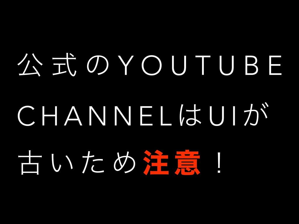 ެ ࣜ ͷ Y O U T U B E C H A N N E L  U I ͕ ݹ ͍ ͨ...