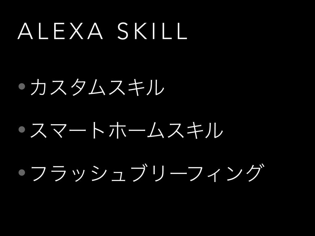 A L E X A S K I L L •ΧελϜεΩϧ •εϚʔτϗʔϜεΩϧ •ϑϥογϡ...