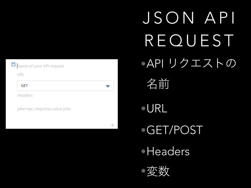 J S O N A P I R E Q U E S T •API ϦΫΤετͷ ໊લ •URL...