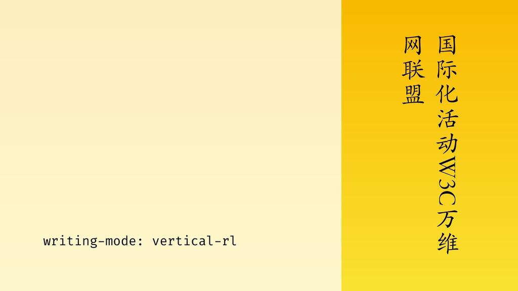 国 际 化 活 动 W3C 万 维 ⽹ 联 盟 writing-mode: vertical-...
