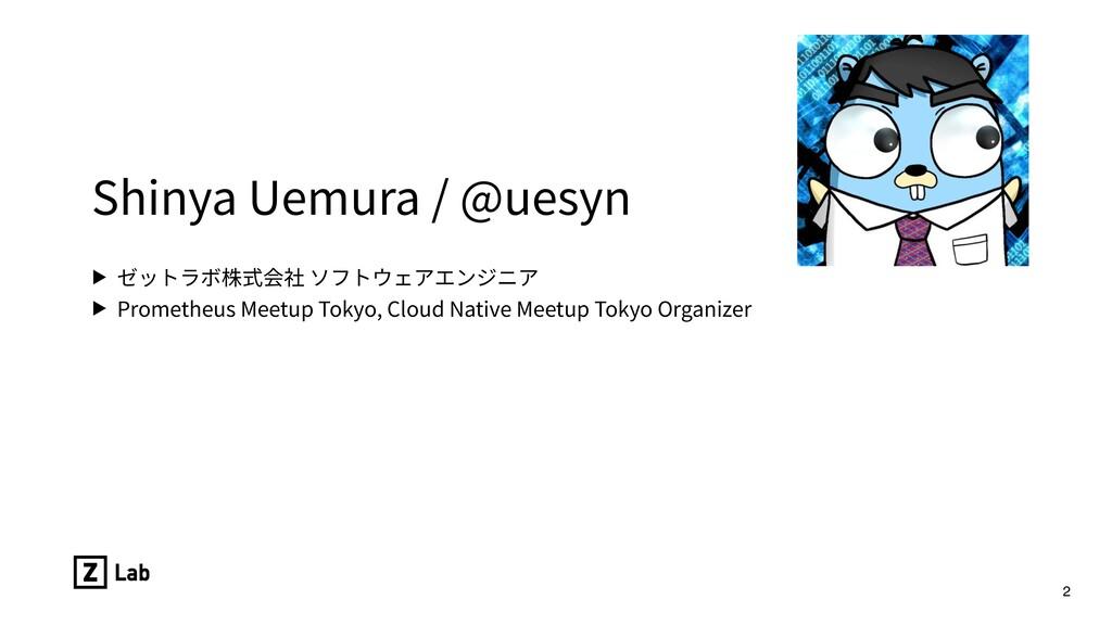 Shinya Uemura / @uesyn ▶ ゼットラボ株式会社 ソフトウェアエンジニア ...