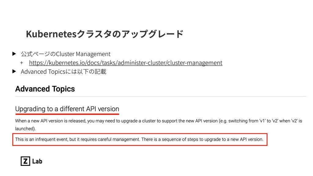 Kubernetesクラスタのアップグレード ▶ 公式ページのCluster Manageme...