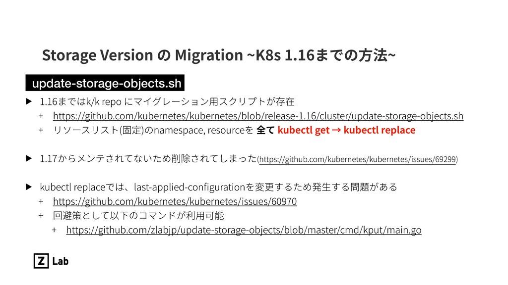 Storage Version の Migration ~K8s 1.16までの⽅法~ ▶ 1...