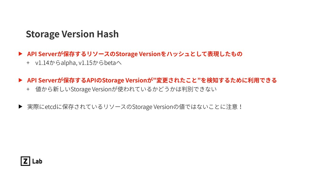 Storage Version Hash ▶ API Serverが保存するリソースのStor...