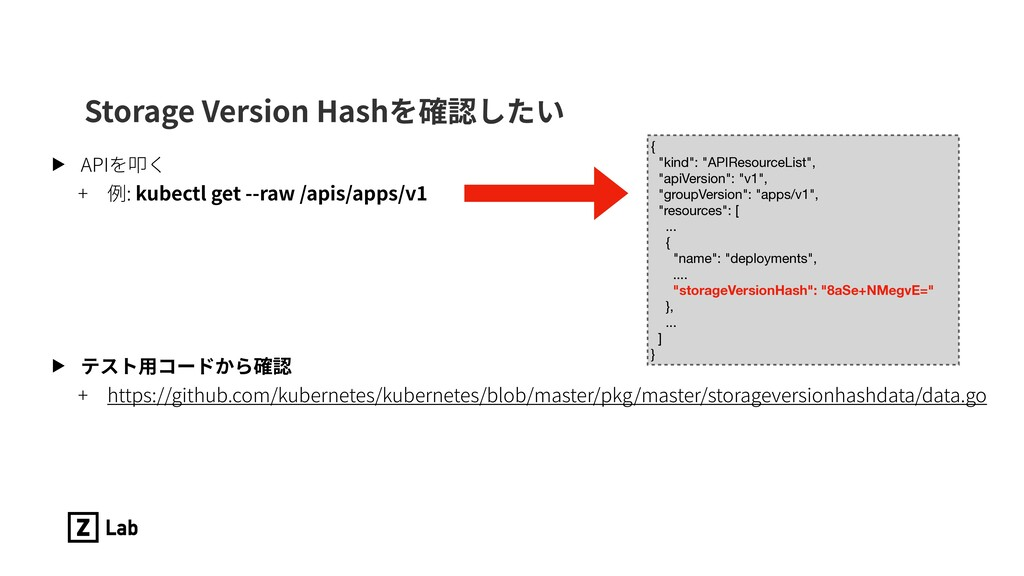 Storage Version Hashを確認したい ▶ APIを叩く + 例: kubect...