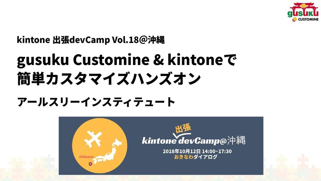 kintone 出張devCamp Vol.18@沖縄沖縄 gusuku Customine ...