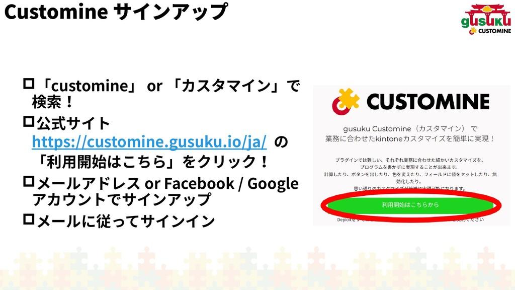 Customine サインアップ 「customine」が or 「カスタマイン」で」がで ...