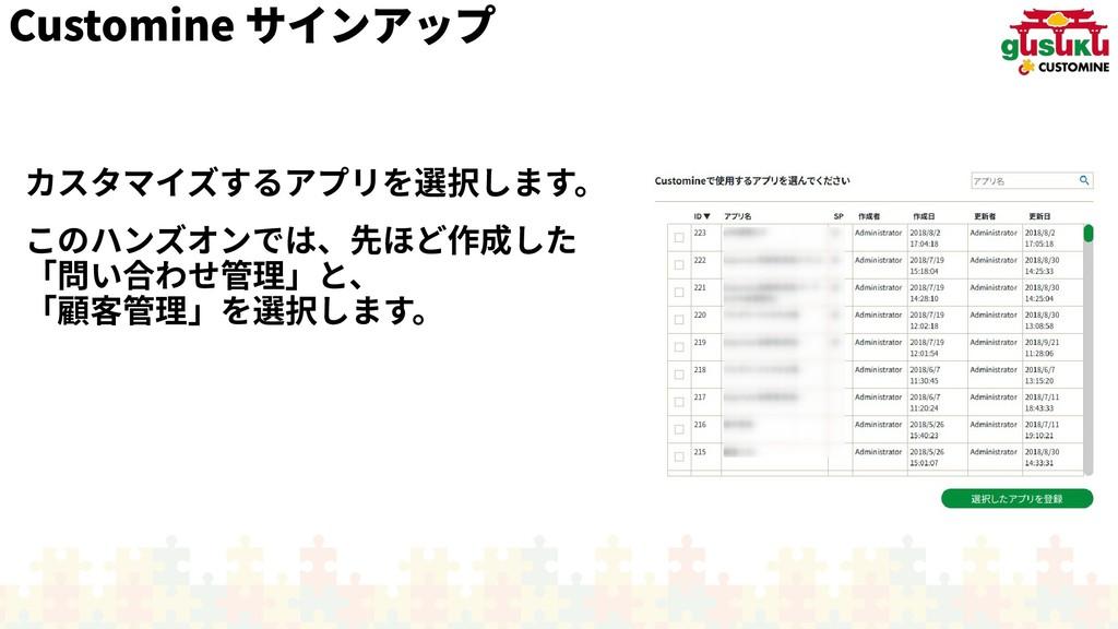 Customine サインアップ カスタマイズするアプリを使用選択します。します。 このカスタ...