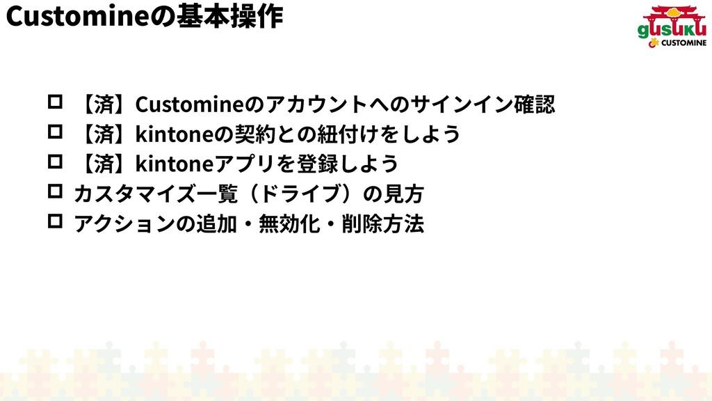 Customineのアジェンダ基本操作  【済】Customineのカスタマイズ アカウン」...