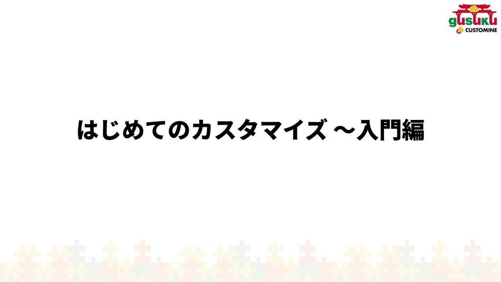 はじめてのアジェンダカスタマイズ 〜入門編入門編