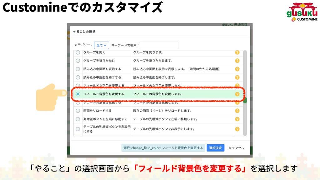 Customineでのアジェンダカスタマイズ 「問合せ管理」アやること」アプリを利用しの選択画...
