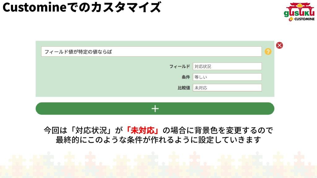 Customineでのアジェンダカスタマイズ 今回はは「問合せ管理」ア対応状況」アプリを利用し...