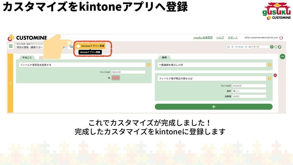 カスタマイズをkintoneアプリへ登録登録 これでカスタマイズが完成しましたが長引くケースも...