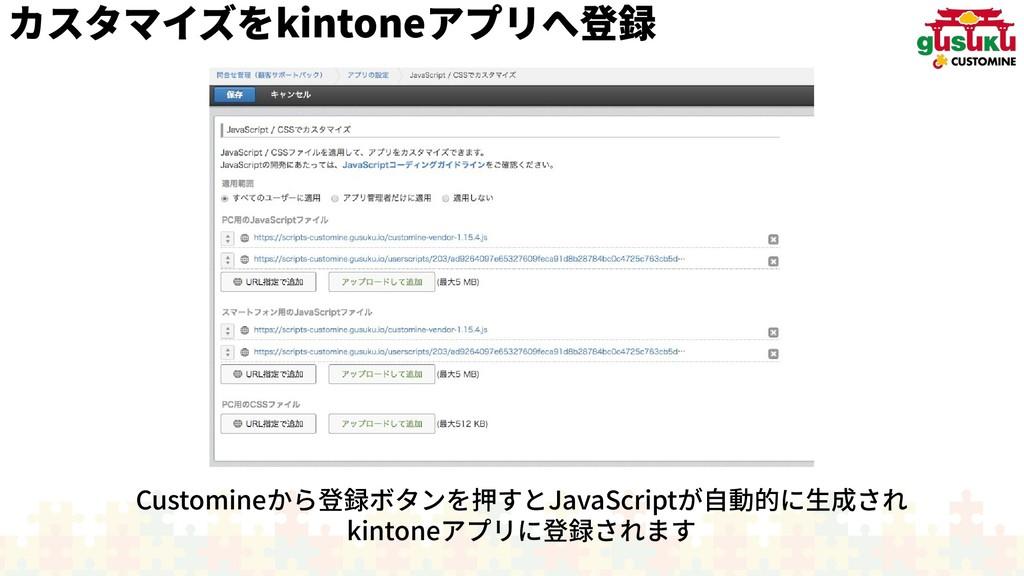 カスタマイズをkintoneアプリへ登録登録 Customineから登録しますボタンをインスト...