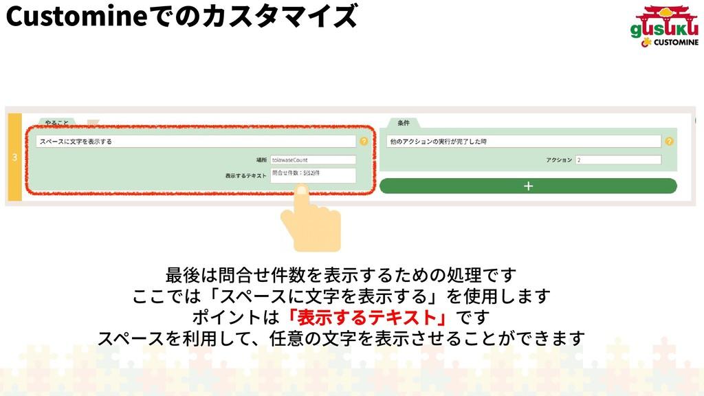 Customineでのアジェンダカスタマイズ 最後は問合せ件数をは問合せ管理」アプリせ管理」ア...