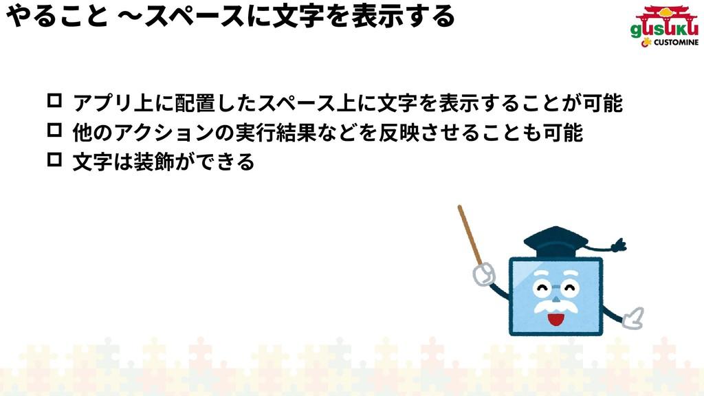 やるカスタマイズのこと 〜入門編スペースに色をつけてみよ文字を表示するを表示するするカスタマイ...
