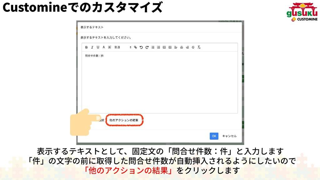 Customineでのアジェンダカスタマイズ 表示するための処理するテキストとして、メニュー画...