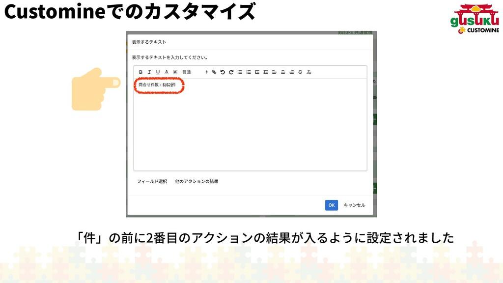 Customineでのアジェンダカスタマイズ 「問合せ管理」ア件」を設定してい」アプリを利用し...