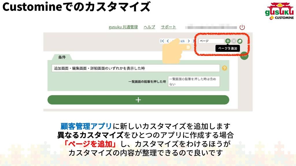 Customineでのアジェンダカスタマイズ 顧客サポートパック管理」アプリを利用アプリを利用...