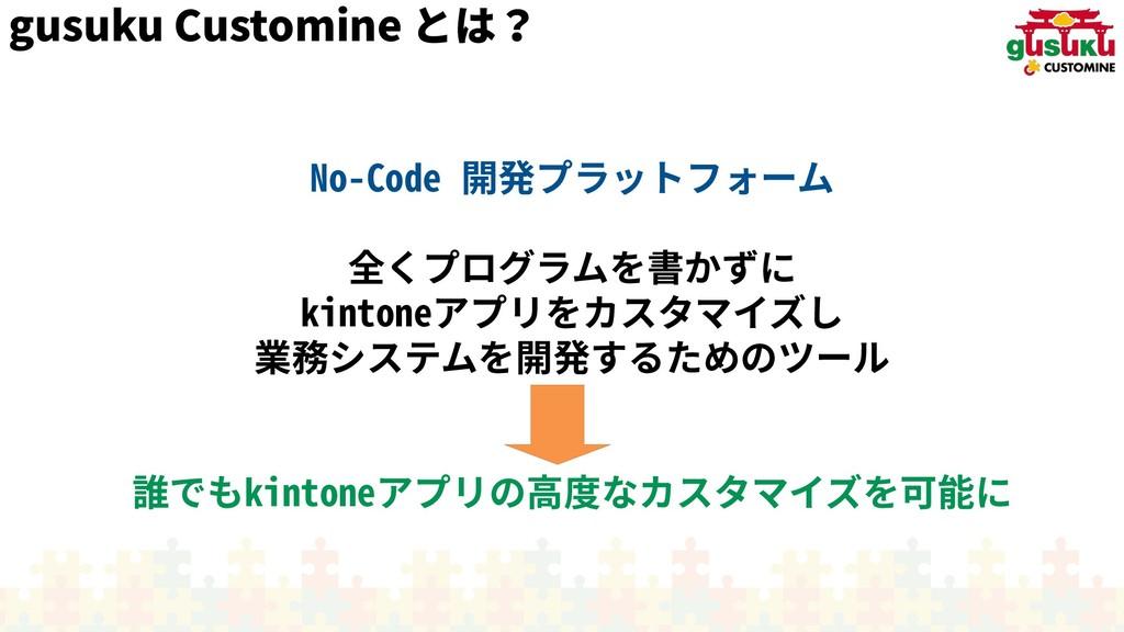 gusuku Customine とは? No-Code 開発プラットフォープラットフォーム ...