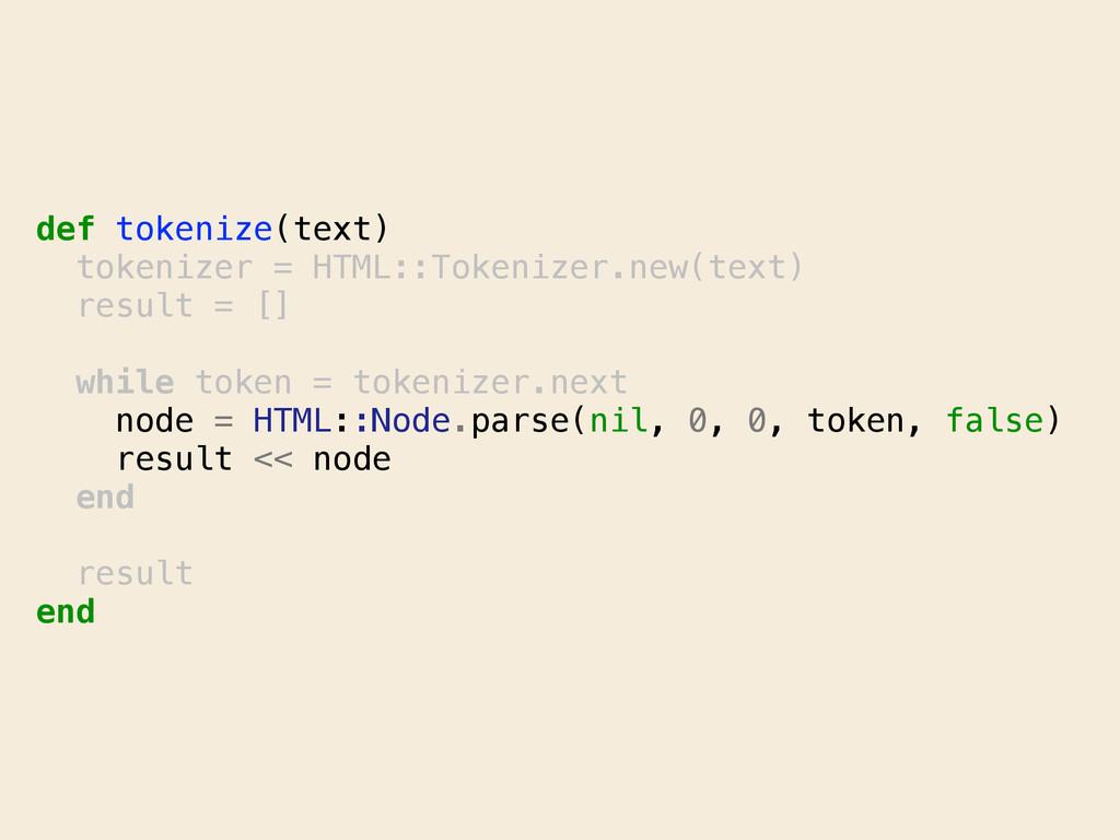 def tokenize(text) tokenizer = HTML::Tokenizer....