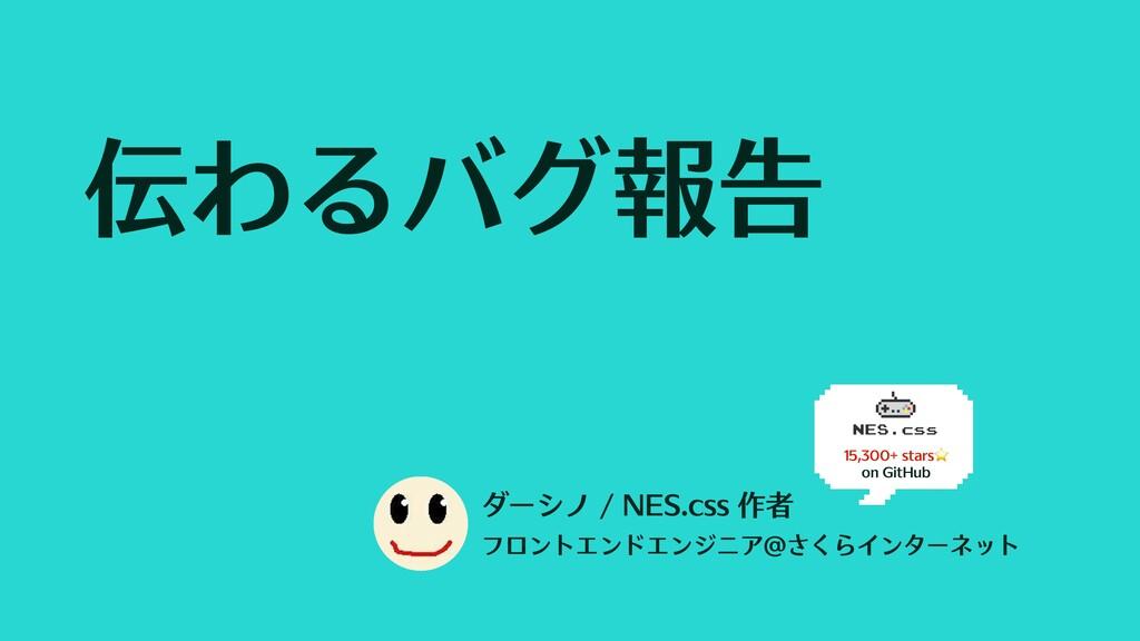 15,300+ stars⭐ on GitHub ダーシノ / NES.css 作者 フロント...