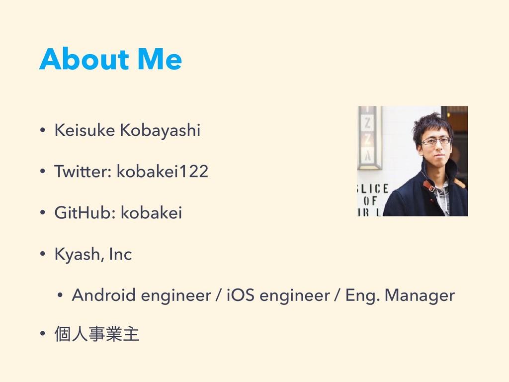 About Me • Keisuke Kobayashi • Twitter: kobakei...