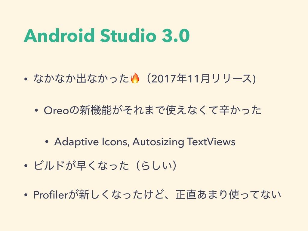 Android Studio 3.0 • ͳ͔ͳ͔ग़ͳ͔ͬͨʢ201711݄ϦϦʔε) • ...