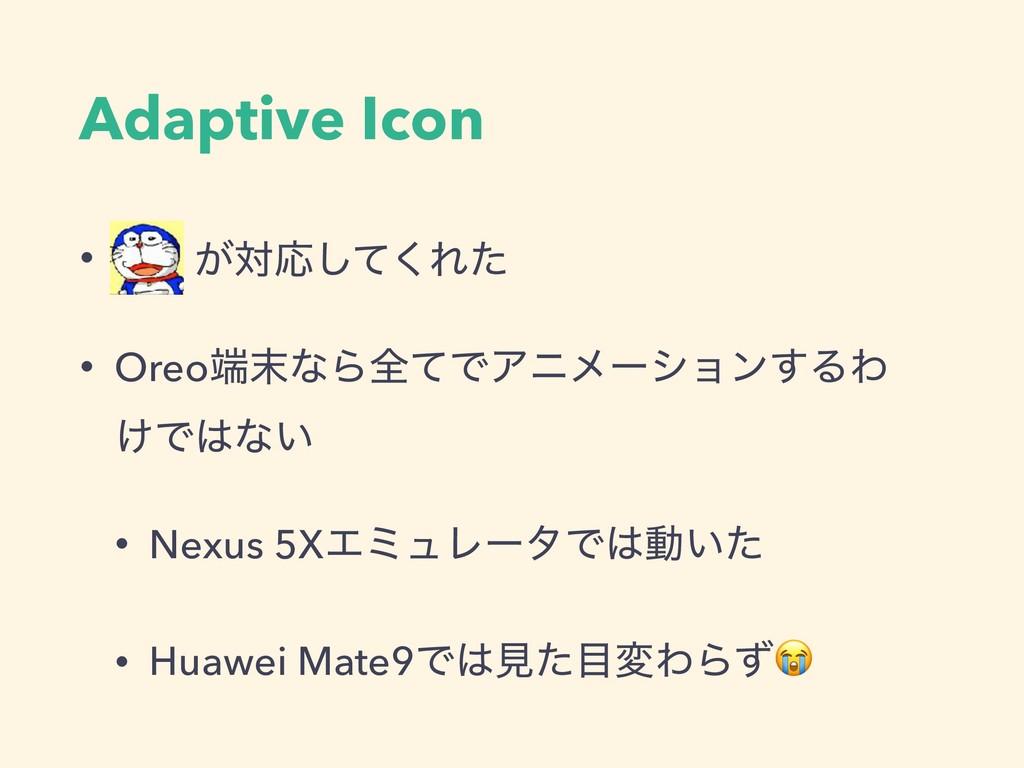 Adaptive Icon • ɹɹ͕ରԠͯ͘͠Εͨ • OreoͳΒશͯͰΞχϝʔγϣϯ...