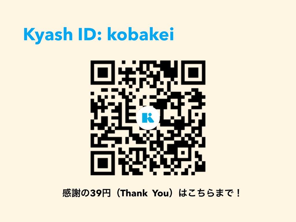 Kyash ID: kobakei ײँͷ39ԁʢThank Youʣͪ͜Β·Ͱʂ
