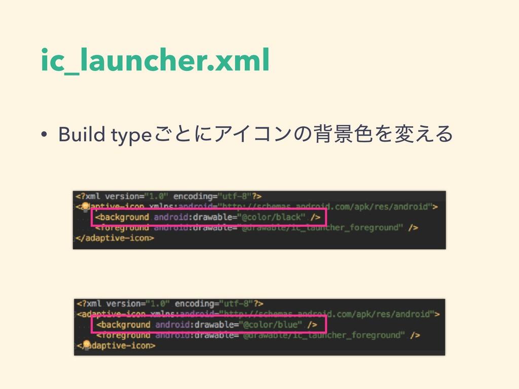 ic_launcher.xml • Build type͝ͱʹΞΠίϯͷഎܠ৭Λม͑Δ