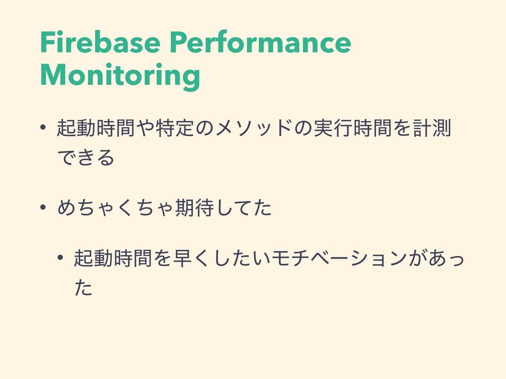 Firebase Performance Monitoring • ىಈؒಛఆͷϝιουͷ...