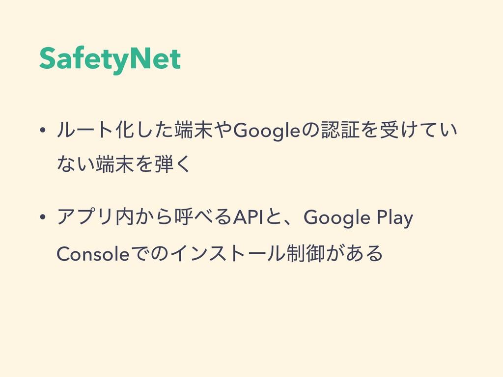 SafetyNet • ϧʔτԽͨ͠GoogleͷূΛड͚͍ͯ ͳ͍Λ͘ • Ξ...