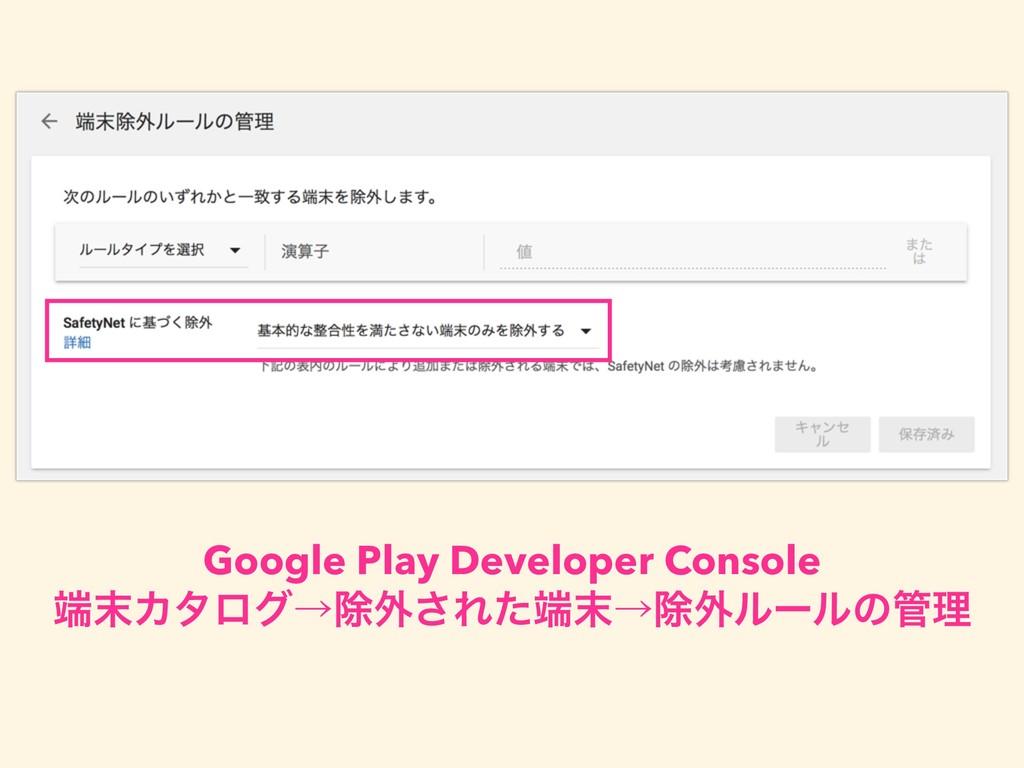 Google Play Developer Console Χλϩάˠআ֎͞Εͨˠআ֎...