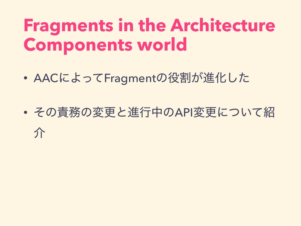 Fragments in the Architecture Components world ...