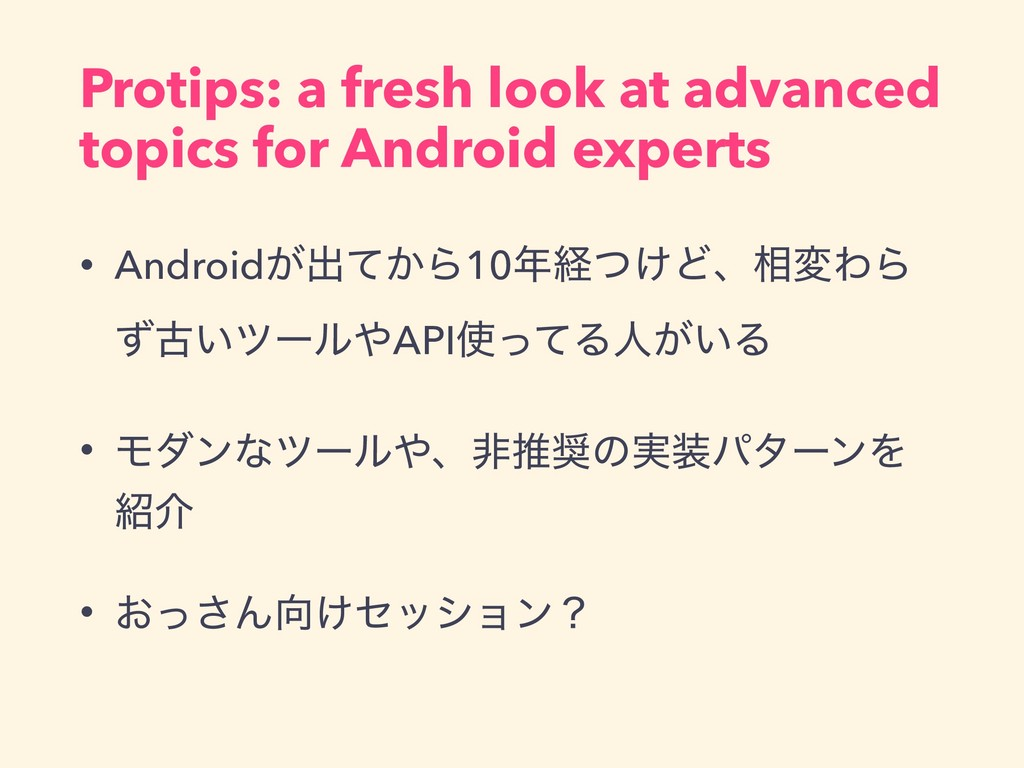 Protips: a fresh look at advanced topics for An...