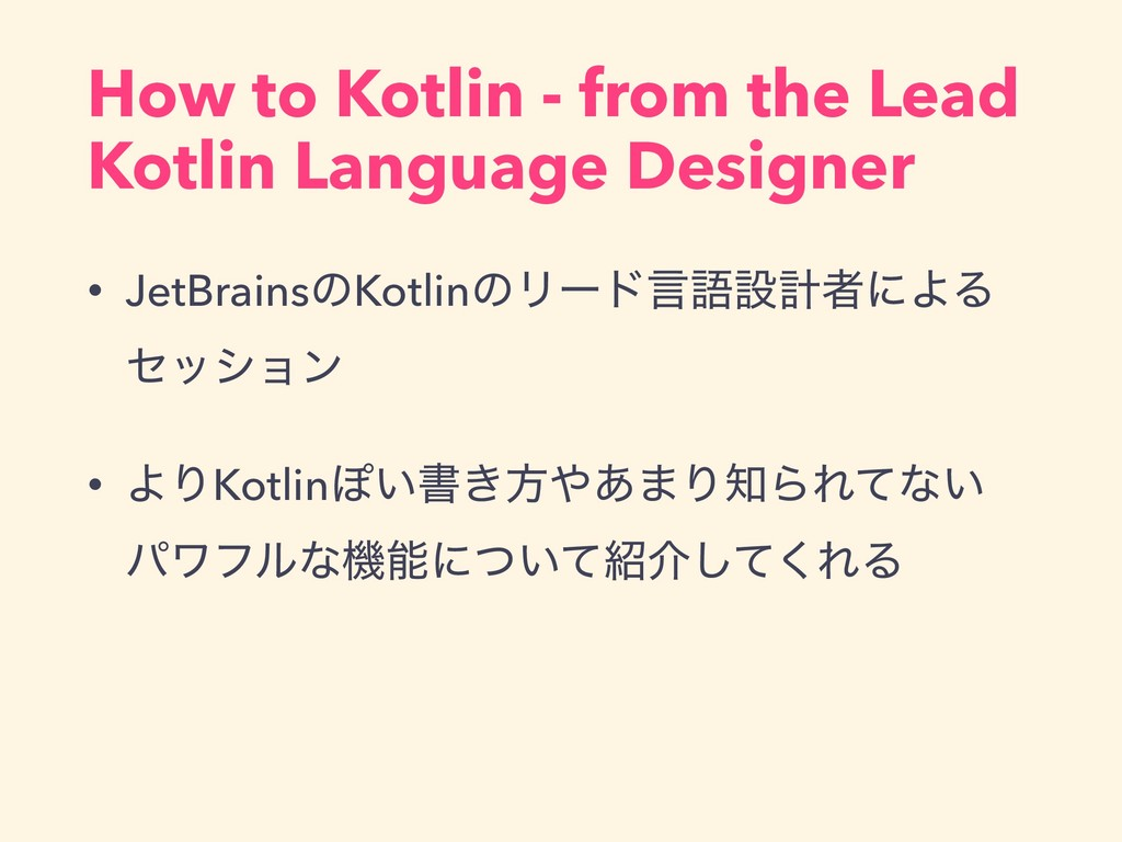 How to Kotlin - from the Lead Kotlin Language D...