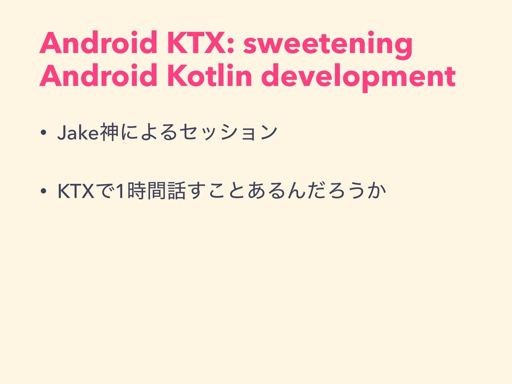 Android KTX: sweetening Android Kotlin developm...