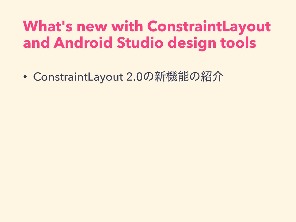 What's new with ConstraintLayout and Android St...