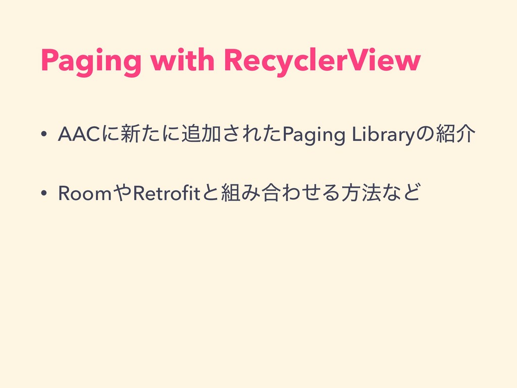 Paging with RecyclerView • AACʹ৽ͨʹ௥Ճ͞ΕͨPaging L...