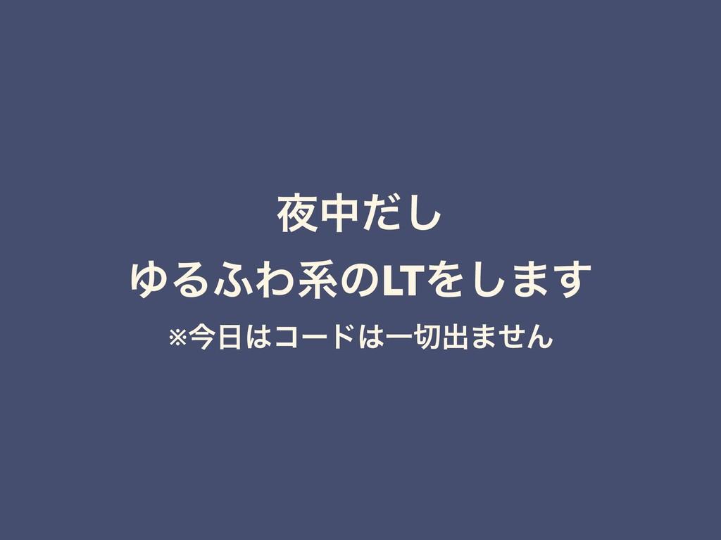 தͩ͠ ΏΔ;ΘܥͷLTΛ͠·͢ ※ࠓίʔυҰग़·ͤΜ