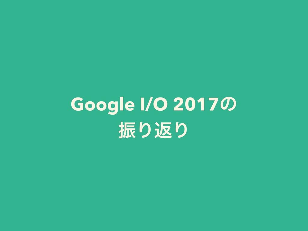 Google I/O 2017ͷ ৼΓฦΓ