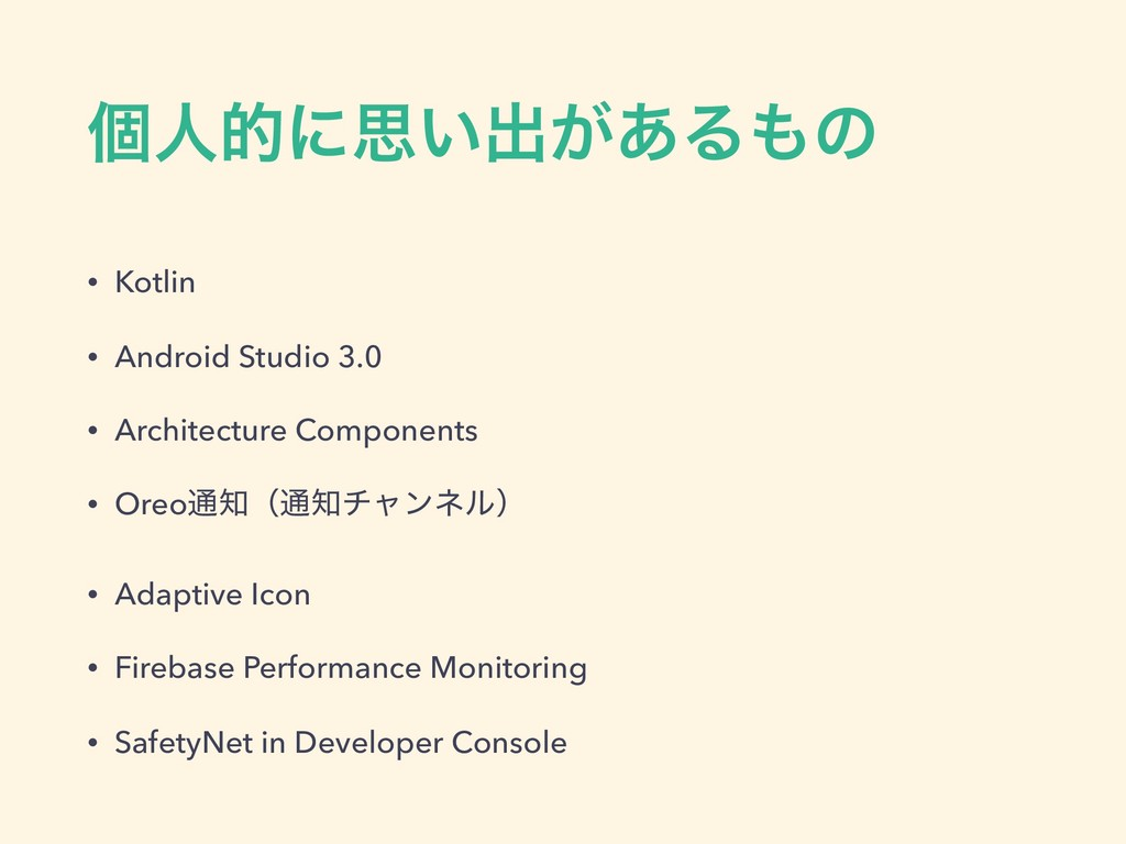 ݸਓతʹࢥ͍ग़͕͋Δͷ • Kotlin • Android Studio 3.0 • Ar...