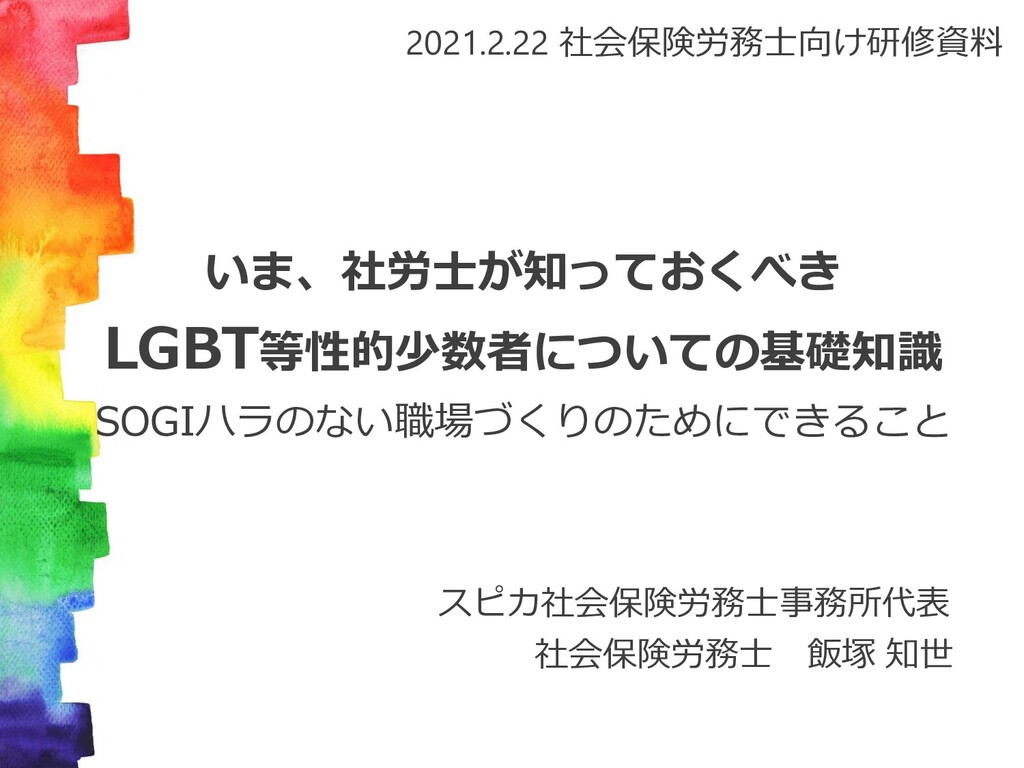 いま、社労士が知っておくべき LGBT等性的少数者についての基礎知識 SOGIハラのない職場づ...