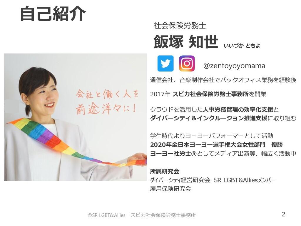 2 ©SR LGBT&Allies スピカ社会保険労務士事務所 自己紹介 社会保険労務士 飯塚...